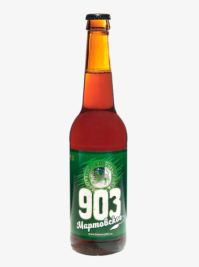 Мартовское 903